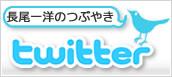 長尾一洋のつぶやき-twitter