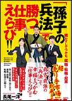 「孫子の兵法」で勝つ仕事えらび!!