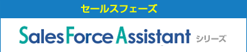 「Sales Force Assistant」シリーズ