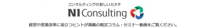 NIコンサルティングの会員サイトへようこそ!